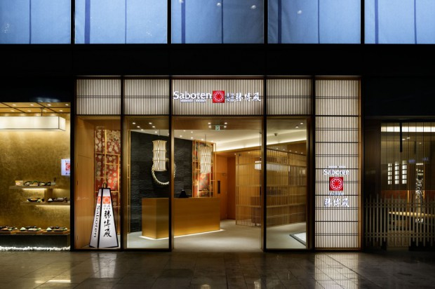 Moderno restaurante japonés en China frente